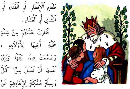 arapca 2