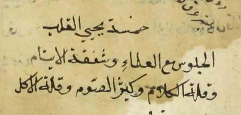 Arapça Güzel Sözler Telaffuzz