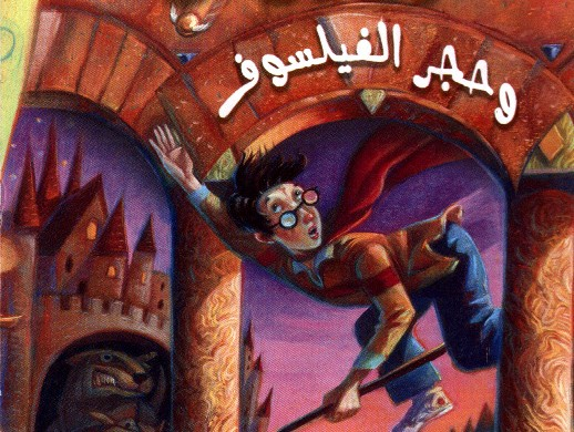 Harry_potter_and_the_philosophers_stone_(Arabic)